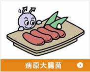 病原大腸菌