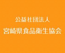 公益社団法人 宮崎県食品衛生協会